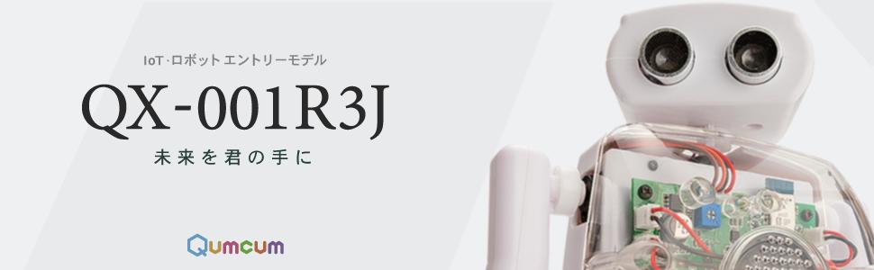 プログラミングロボットクムクム QX-001R3J未来を君の手に
