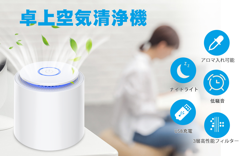小型 空気清浄機