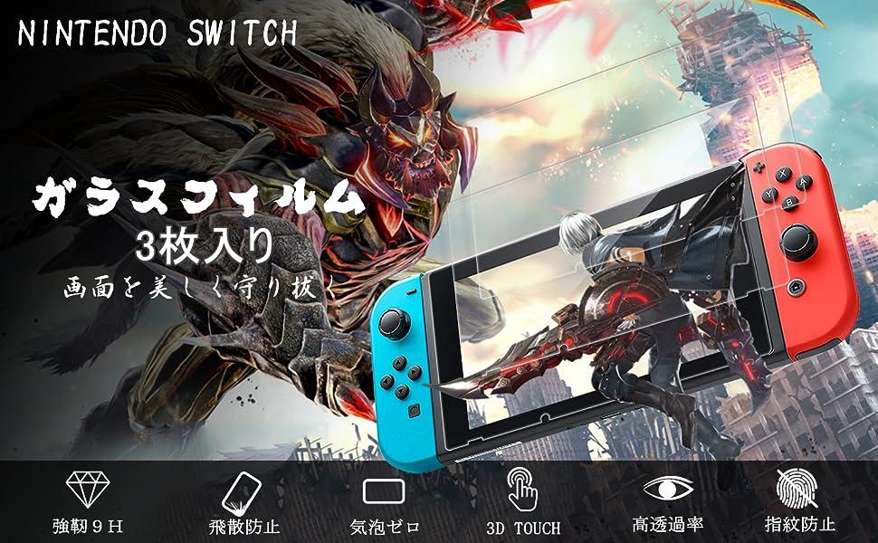 switch 保護フィルム