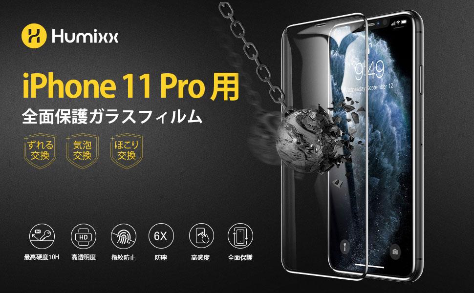 iPhone 11 proガラスフィルム