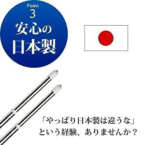 安心の日本製物干竿