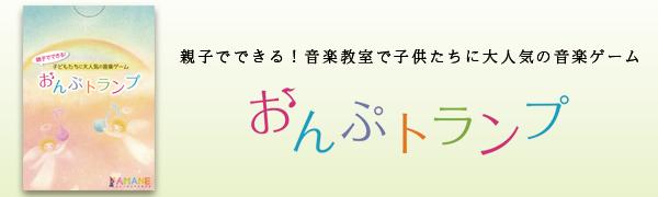おんぷトランプ