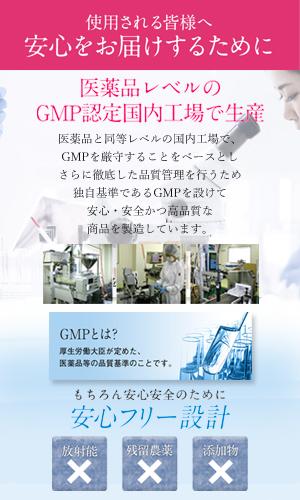 医薬品レベルのGMP認定国内工場で生産