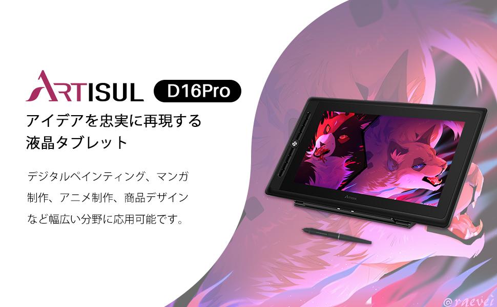 Artisul 液晶ペンタブレットD16Pro