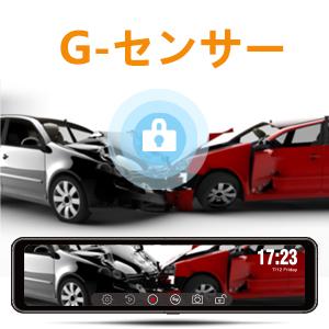 ドライブレコーダー 衝突録画