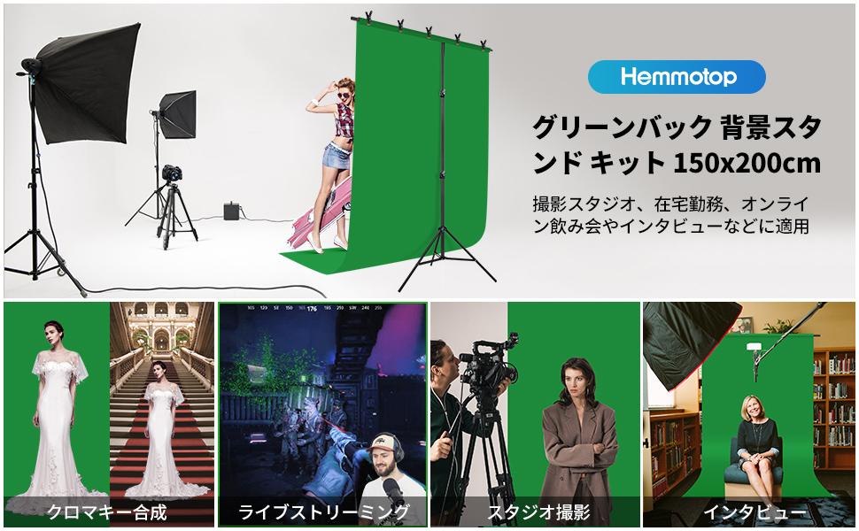Hemmotop グリーンバック 背景スタンド T字型 150 x 200cm Zoom 撮影用 背景布 スタンド リモート用背景 クロマキースクリーン付き 撮影 スタンド