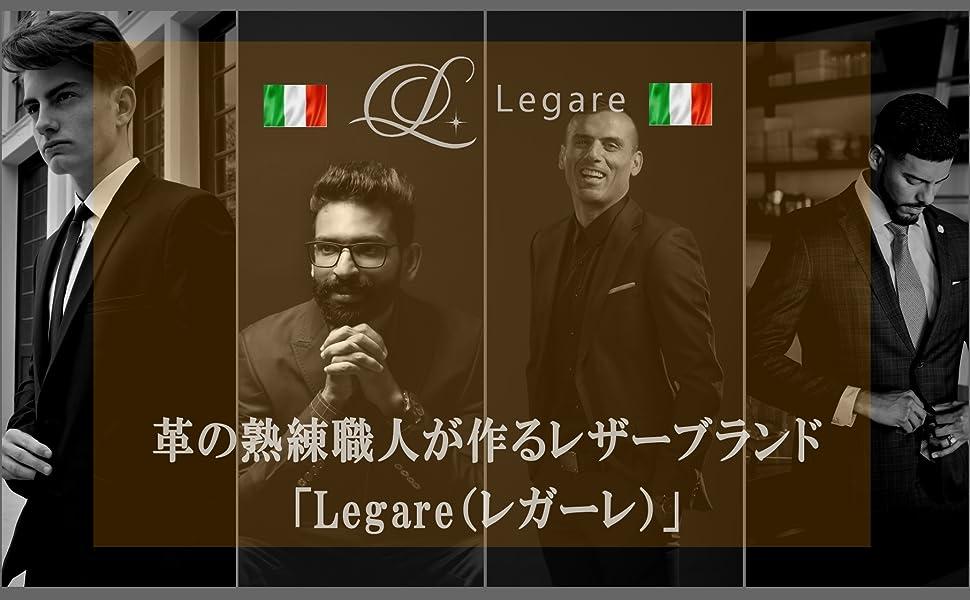 本革財布ブランド Legare レガーレ