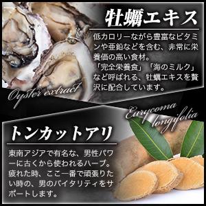 牡蠣 牡蠣エキス トンカットアリ