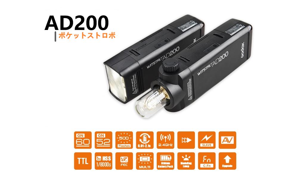 ゴドックス AD200 ポケットストロボ