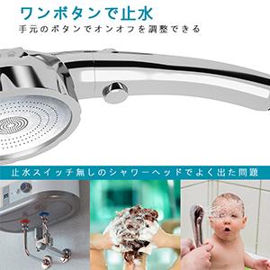 シャワーヘッド低水圧