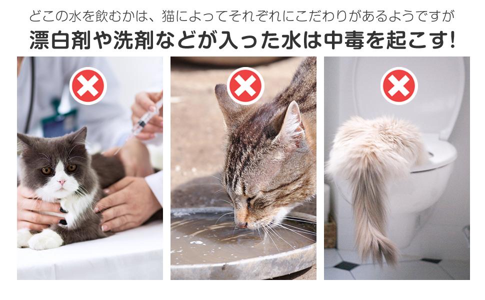 猫用給水器