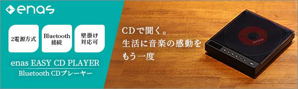 enas イーネーズ ポータブル Bluetooth ブルートゥース CDプレーヤー ワイアレス コードレス レトロ レコード 薄型 コンパクト