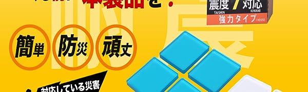 地震大国日本の震度7にも対応の最高品質