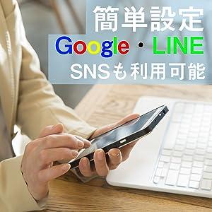 Google・LINE使用可能