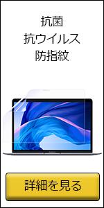 Apple MacBook Air/Pro 13インチ 2020年モデル 用【抗菌・抗ウイルス・防指紋】液晶保護フィルム