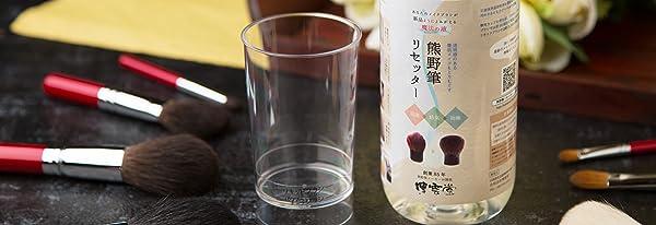 熊野筆リセッター