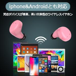 【可愛い】「令和元年Bluetooth 5.0最新版」BEESA Bluetooth イヤホン HIFI 高音質 高い接続安定性 省電力 完全ワイヤレスイヤホン