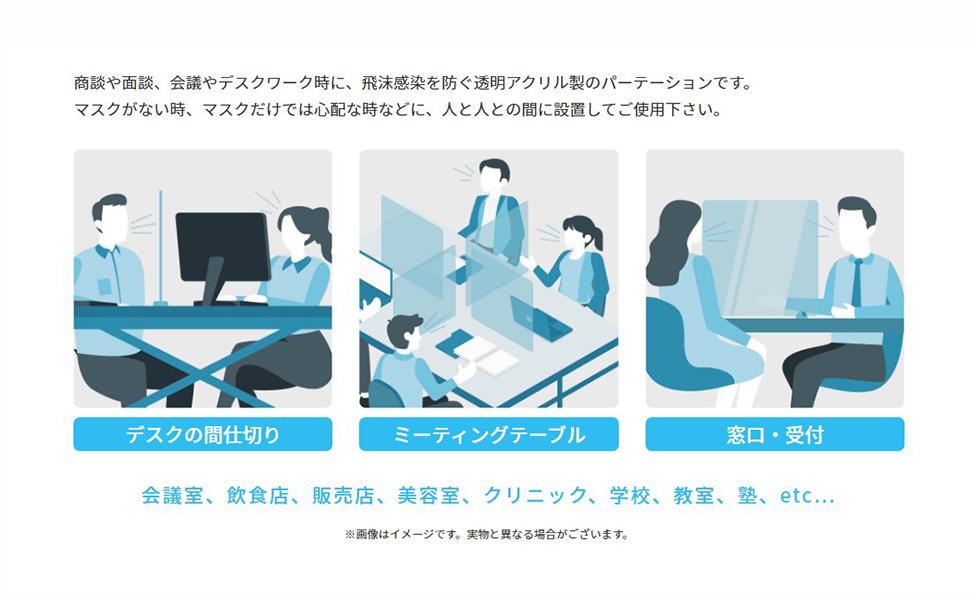 コロナ 衛生 会社 オフィス パーテーション パーティション アクリル 飛沫防止
