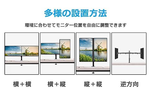 PCモニターアーム デュアルディスプレイアーム2画面ディスプレイスタンド 水平多関節13-32インチ対応 耐荷重8kg KITASEN