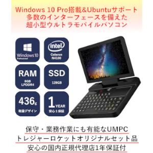 GPD microPC micro PC ウルトラモバイルパソコン