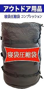 寝袋圧縮袋