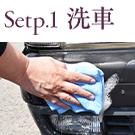 STEP.1 洗車