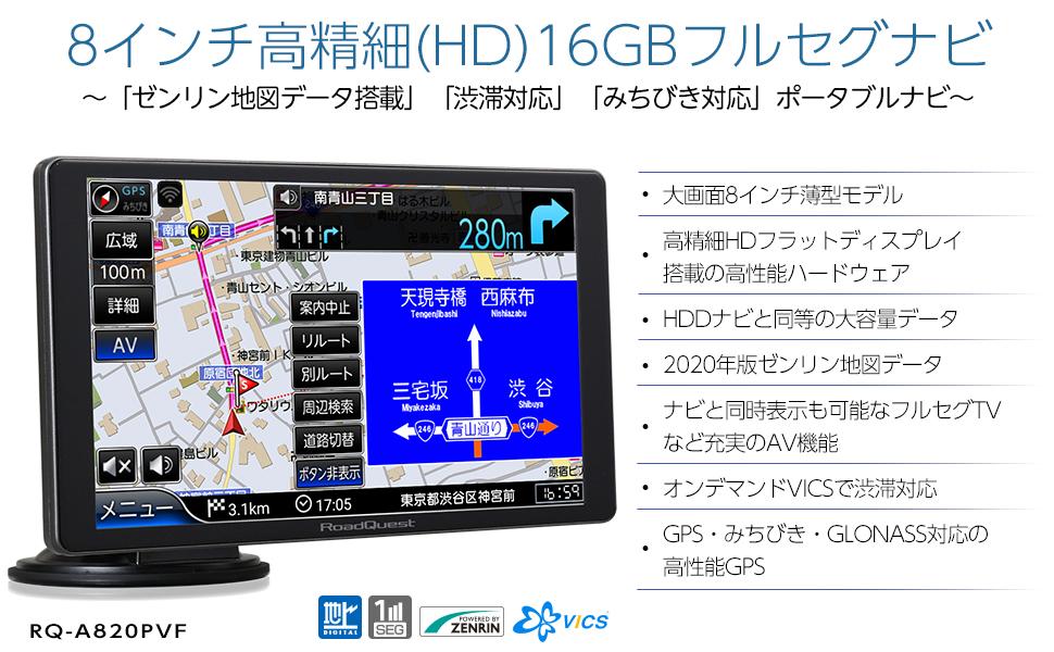 カーナビ ポータブルナビ 大画面 HD 8インチ 16GB フルセグ 地デジ 2020年版 ゼンリン地図 詳細市街地図 VICS 渋滞対応 みちびき対応 バックカメラ対応 RQ-A820PVF