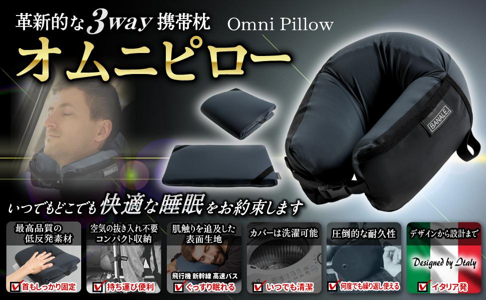 オムニピロー omni pillow