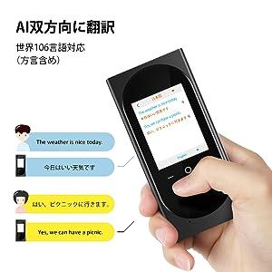 コミュ二ケーション型双方向音声翻訳機