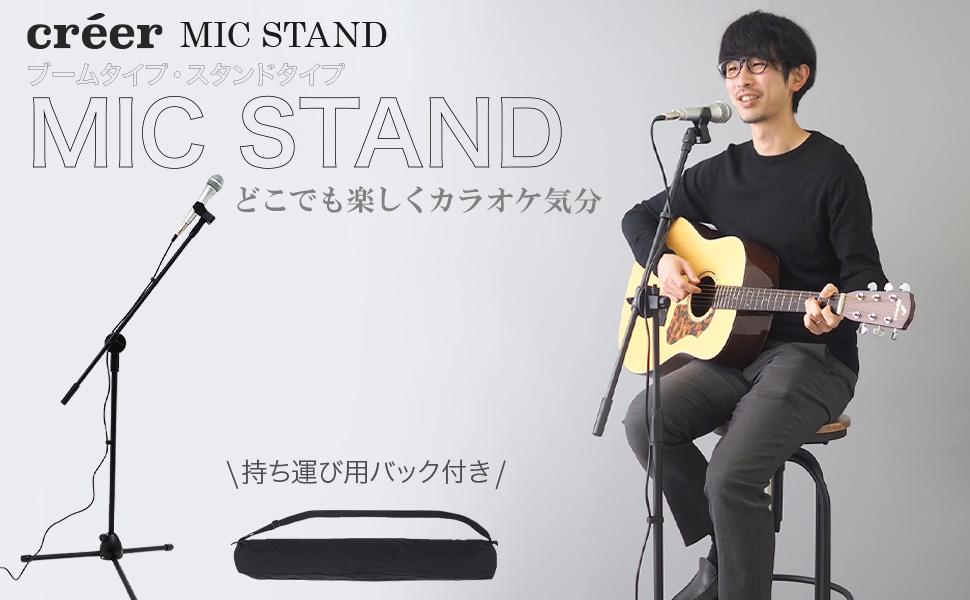 【CRÉER マイクスタンド】