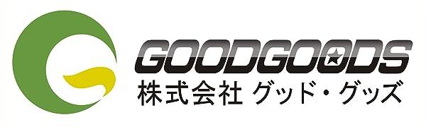GOODGOODS  株式会社グッド・グッズ グッドグッズ goodgoods