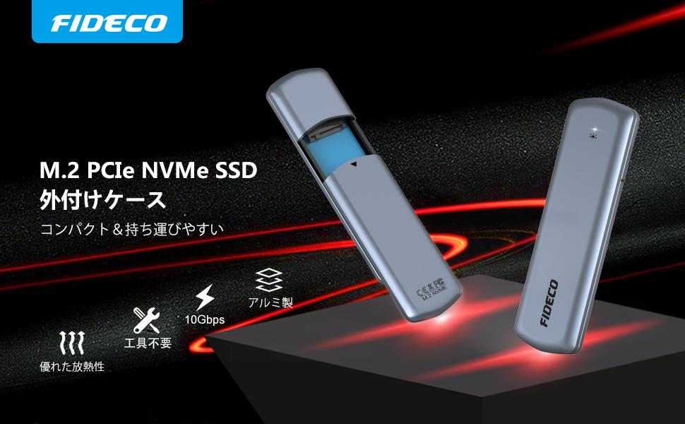 FIDECO M.2 NVMe SSD ケース