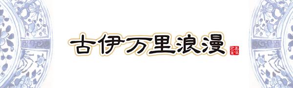 古伊万里浪漫【おつまみギャラリー伊万里】