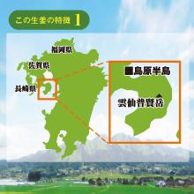長崎県の島原半島という 恵まれた場所で作られる。