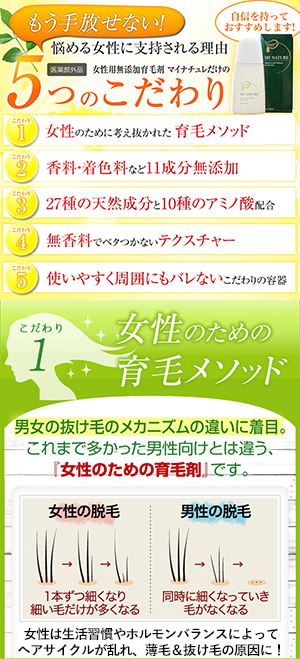 マイナチュレ 育毛剤 2