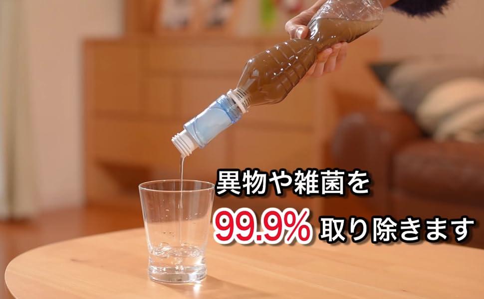 異物や雑菌を99.9%取り除きます