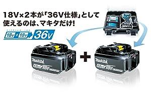 18V×2本が「36V仕様」として使えるのはマキタだけ