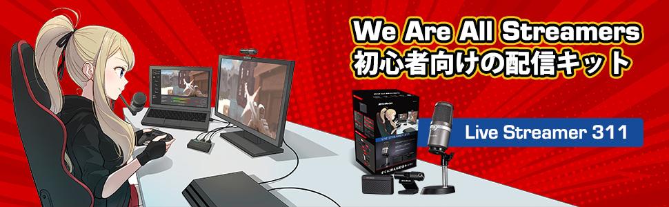 AVerMedia Live Streamer 311 ゲームキャプチャー USBマイク Webカメラ 配信キット DV512 BO311