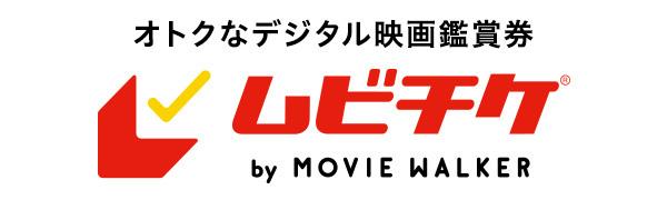 オトクなデジタル映画観賞券ムビチケ