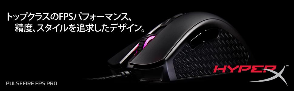 キングストン Kingston ゲーミングマウス HyperX Pulsefire FPS Pro RGB HX-MC003B FPSゲーム向け 光学式 DPI調整可 Omron製スイッチ 2年保証