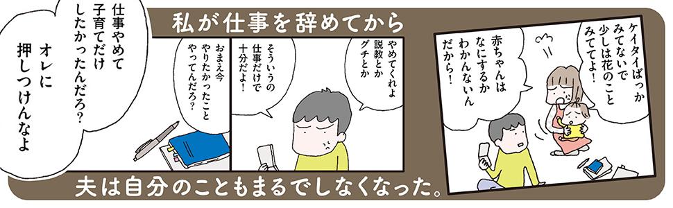 離婚してもいいですか 翔子の場合 (メディアファクトリーのコミックエッセイ)