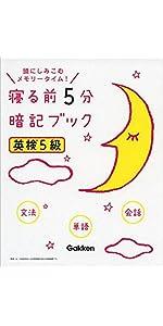 寝る前5分暗記ブック 英検5級