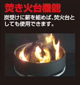 『ソト(SOTO) デュアルグリル ST-930』の主な特徴 焚き火機能