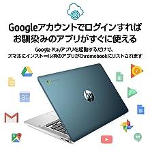 Google Chromebook HP ノートパソコン 14.0型 フルHD IPSタッチディスプレイ 日本語キーボード