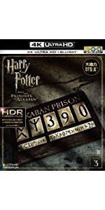ハリー・ポッターとアズカバンの囚人 <4K ULTRA HD&ブルーレイセット>(3枚組) [Blu-ray]