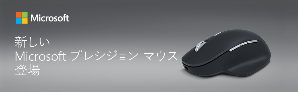 Microsoft マイクロソフト マウス Blutooth / 有線  Precision Mouse Black  GHV-00007