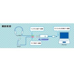 PLANEX USB 2.0 → 3.5mmヘッドホン/マイク端子 USB オーディオ変換アダプタ