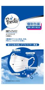 Presto! マスク ふつうサイズ 個別包装 120枚(40枚×3パック) PM2.5対応