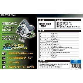 EARTH MAN 電気丸のこ