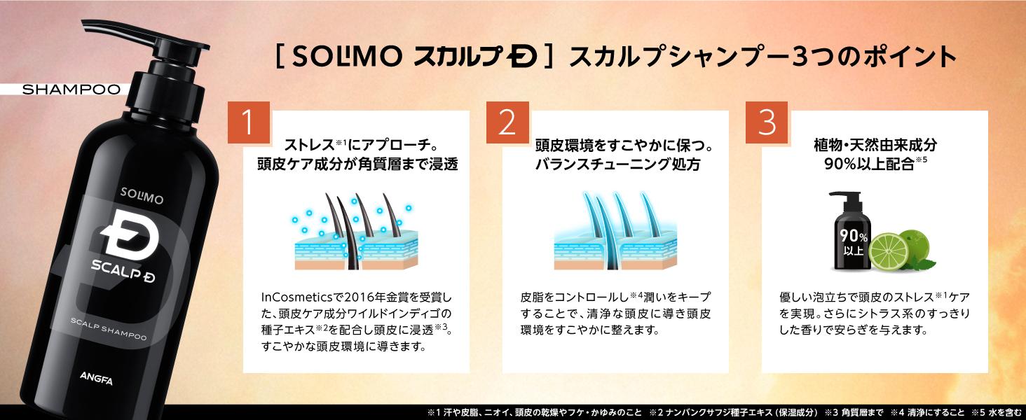[SOLIMO スカルプD]スカルプシャンプー3つのポイント